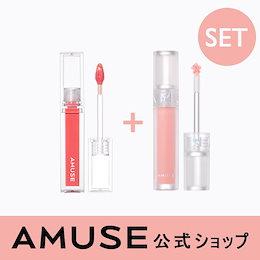 [AMUSE公式] リップ&チークセット『デューティント + ソフトクリームチークセット』  / セット / LIP CHEEK SET / 韓国コスメ
