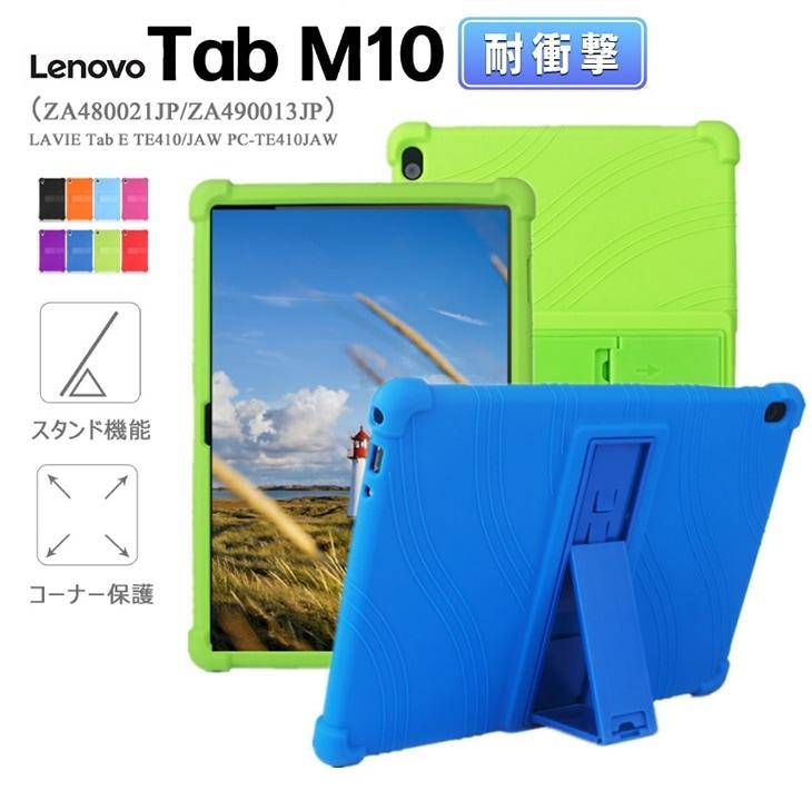 Lenovo Tab P10/Tab M10/Tab M10 REL/NEC LAVIE Tab E TE510/TE410/TE710KAW Lenovo TAB5通用ケース/シリコンカバー