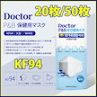 [50個/KF94]韓国KF94マスク 使い捨てマスク マスク 使い捨て 韓国食品医薬品安全処承認マスク