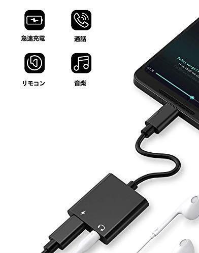 【2020最新款】 Type-Cイヤホン 変換 ケーブル タイプC 3.5mm イヤホン変換ケーブル USB C 2in1 高速充電 通話対応 音量調節 音楽 タイプC