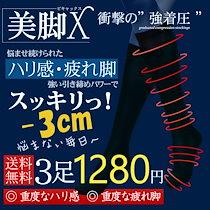 3足セット 美脚X ビキャックス 着圧 ソックス 引き締め 弾性ストッキング レディース メンズ 靴下