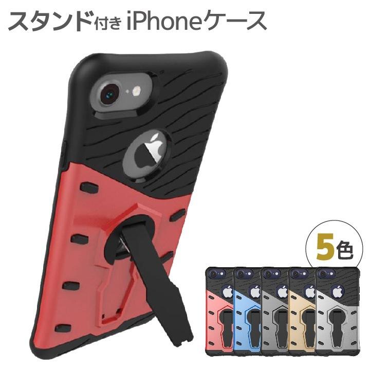 iPhone X XS ケース 【在庫限り!】 スタンド スマートフォンケース スマホカバー スマホケース