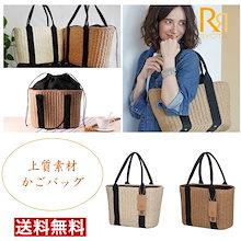【送料無料】 💼 上質素材 かごバッグ ストローバッグ ショルダーバッグ レディース 手編み 巾着 手作り 鞄