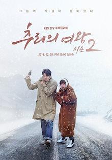 韓国ドラマ 【推理の女王2】 全話収録 Blu-ray DISC1枚組