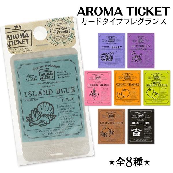 ■送料無料■ カード型 芳香剤 【 アロマチケット★カードタイプフレグランス 】