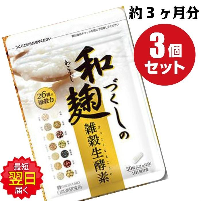 和麹づくしの雑穀生酵素 チャレンジ