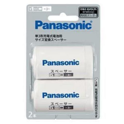 パナソニック 単3形充電式電池用 サイズ変換スペーサー 2本入 (単1サイズ) BQ-BS1/2B
