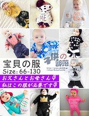 443590e1bb3ab Qoo10  66 - 95の赤ちゃん!純綿!高品質!   キッズ