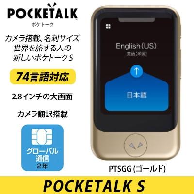 POCKETALK S グローバル通信(2年)付き PTSGG [ゴールド]