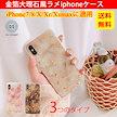 【送料無料】超人気韓流金箔大理石風 ラメ iphoneケース iPhone7/8 iPhone7plus/8plus iPhoneX/XS xamax XR