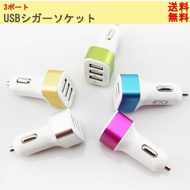 車載シガーソケット3USBポート充電器 USB cable 変換 Apple/アップル/iPhone7/iPhone7 plus/iPhone6/iPhone6 plus/iPhone5C/5S/5/
