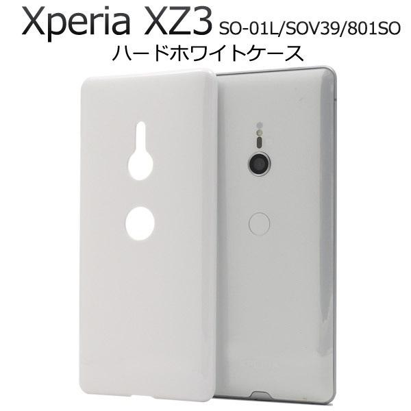 ■送料無料■【 Xperia XZ3 SO-01L / SOV39 / 801SO 】 ハード ホワイト ケース