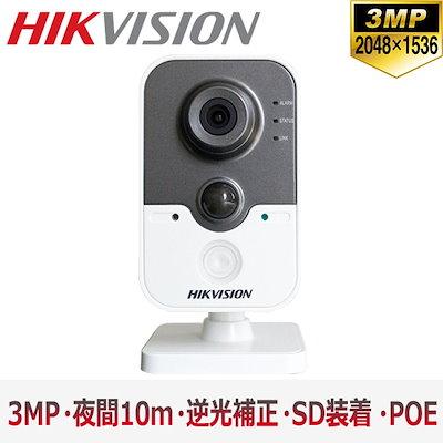 HIKVISION[HIKVISION] [IP-3M] 防犯カメラ 300万画素 3メガピクセル IPカメラ SDカード装着 夜間10m LED POE 逆光補正 DS-2CD2432F-I