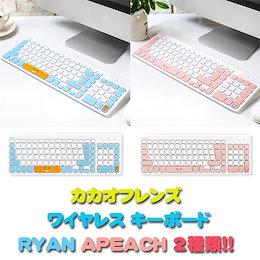 カカオフレンズ【Kakao friends】 カカオフレンズ ワイヤレス キーボード RYAN APEACH 2種類!!