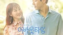 韓国ドラマ 【アバウトタイム 止めたい時間】 全話収録  Blu-ray DISC1枚組