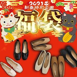 【 送料無料 国内発送】 2021福袋 一足   二足歩きやすい美脚靴 韓国靴 歩きやすい美脚靴 パンプス  福袋