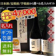 Qoo10クーポン適用可能!!感謝を込めるならオリジナルメッセージ♪父の日ギフト2019年!47000セット販売実績!選べるお酒(日本酒と焼酎「芋または麦」)+名入れ+メッセージカード付き で大人気!