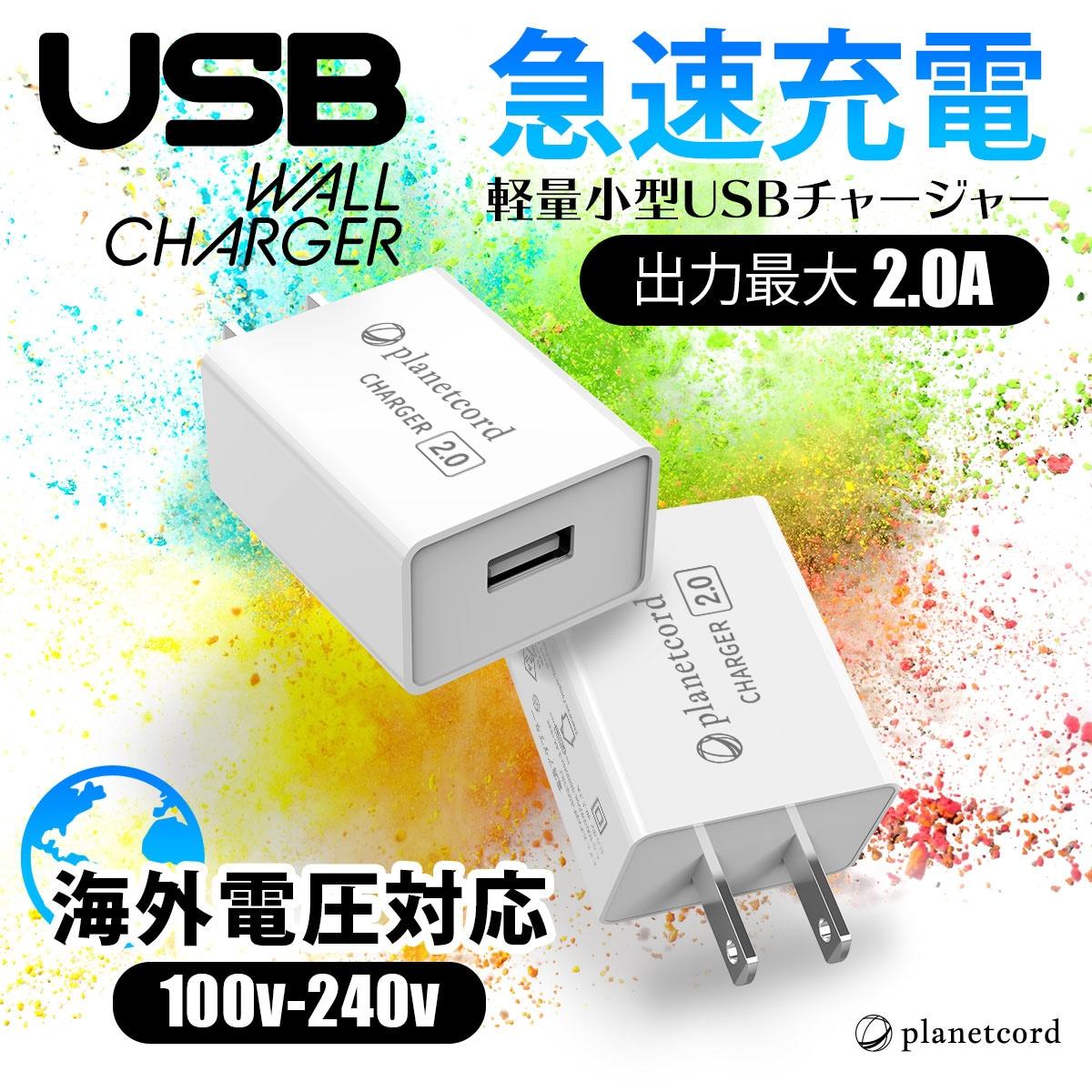 ACアダプター iPhone USB 充電器 高速充電 iPad スマホ タブレット Android 各種対応 コンセント コンパクト 持ち運び PSE認証 送料無料 ポイント消化