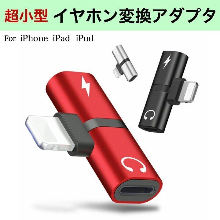 iPhone7/8/X・iOS 12 アイフォン 全機種対応 2in1 変換アダプタ ワイヤレスイヤホン bluetoothイヤホン【 充電しながらイヤホン使える!】(リモコン・通話)・充電・音楽