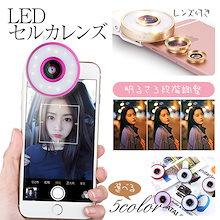 【レンズ付き】LED セルカレンズ セルカライト 3段階調整 セルカ棒 自撮り スマホ iPhone iPad アンドロイド