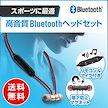 Bluetooth ブルートゥース イヤホン 両耳 通話 スポーツ 軽量 ランニング ワイヤレス ハンズフリー iPhone Android