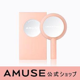 [AMUSE公式] アミュージングミラー / アミューズミラー / ミラー / 鏡 / アミューズ