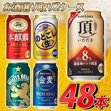 ★クーポン使えます!!話題の新ジャンルビール など 選べる!2ケース 48本 新ジャンルビール ! 本麒麟は只今メーカー出荷調整中となっております。