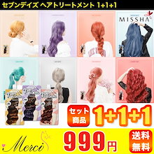 ゆうパケット🚚【MISSHAミシャ】 セブンデイズヘアトリートメント1+1+1/新学期イメージ変身🌈/セレブスタイルに挑戦❤️