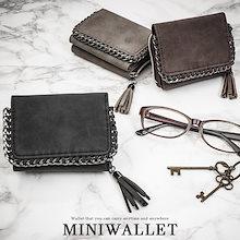 コンパクトながらもお札、カード、小銭もしっかり入る収納力✨パイピングチェーン ミニウォレット ミニ財布 コンパクト プチ コインケース 小銭入れ 財布