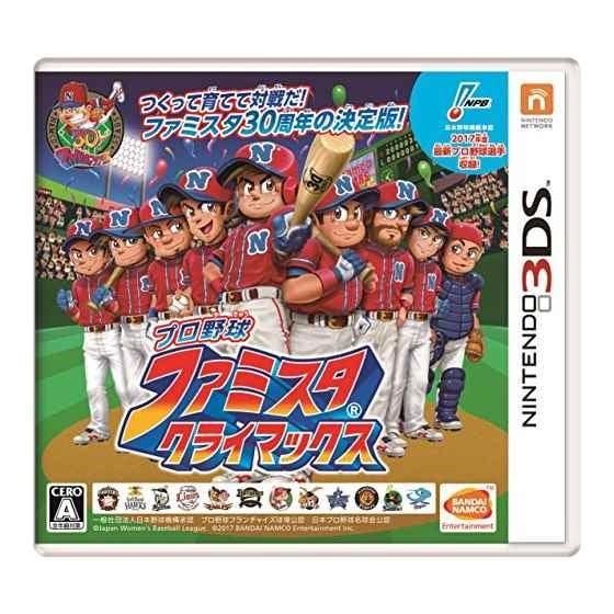 プロ野球 ファミスタ クライマックス 製品画像