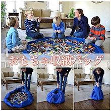 【送料無料】おもちゃ 収納マット プレイマット ストレージバッグ 洗え バッグ 子供用 こども キッズ  おしゃれ 子ども オシャレ おもちゃ収納 おかたづけラック お片づけ