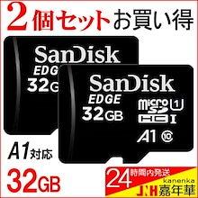 2個セット microSDカード マイクロSD microSDHC 32GB SanDisk サンディスク UHS-1 CLASS10  アプリ最適化 Rated A1対応 バルク品