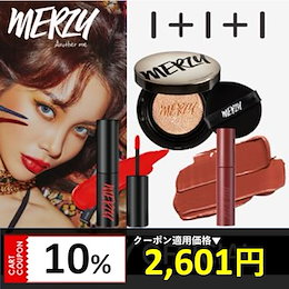 【MERZY】 ❤送料無料❤ / 1+1+1 / メロウティント💕 / クッション·カバー(単品)/ベルベット·ティント 💋 / ティント/韓国コスメ