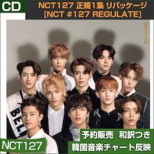 10種選択 / NCT127 正規1集 リパッケージ [NCT #127 Regulate] / 韓国音楽チャート反映/初回限定ポスター/1次予約/特典MV DVD