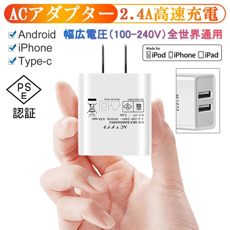 世界通用ACチャージャー アダプタ USB充電器 2.4A USB2ポート 高速充電 高品質 PSE認証 USB電源アダプター スマホ充電器 ACコンセント アンドロイド 急速充電 超高出力