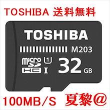 東芝 SDカード MicroSD 32GB  microSDHCカード 32GB UHS-1対応 Class10 最大:100MB/s海外パッケージ マイクロ sdカード 簡易包装発送