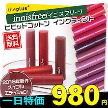 イニスフリー ビビッドコットンインクティント/innisfree Vivid Cotton Ink/柔らかい高発色リップティント/韓国コスメ❤送料無料❤
