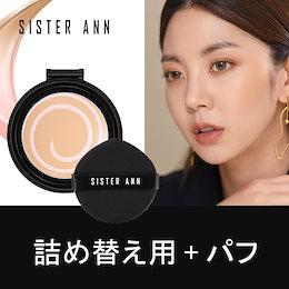★公式SISTER ANN★ ジェリーカバーパクト【詰め替え用+パフ】(Cover Pact Refill)