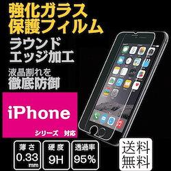 c9a5878d60 (YP)G15【送料無料】 強化ガラスフィルム 強化ガラス保護フィルム iPhone5s