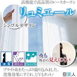 【リュミエール】昼も夜も外から見えにくい!ミラーレースカーテン 遮像 UVカット 洗濯OK! 2枚組(※幅150cmは1枚入) 【窓美人】