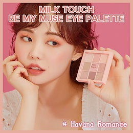 [MILK TOUCH] BE MY MUSE EYE PALETTE 9colors★Havana Romance/cellcure