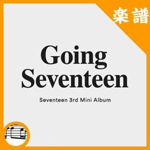 韓国楽譜 SEVENTEEN(セブンティーン)のアルバム 「Going Seventeen」 ピアノ印刷楽譜パッケージ(全5曲) MUSIC569