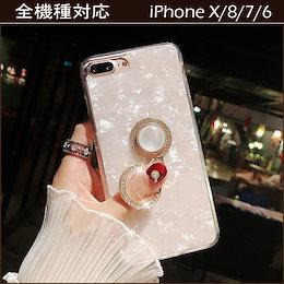 ♪♪★2018新作 かわいい 貝殻 ジュエル リング付き iPhoneXケース iPhone7ケース iPhone6ケース iPhone 7 Plusスマホカバー あいふぉん7ケース