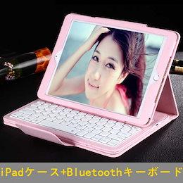 ワイヤレスキーボード iPad ケース iPad Pro 11/10.2 iPad Air/Air2 iPad mini 4/5 レザー ケース Bluetooth keyboard 日本語説明書付き