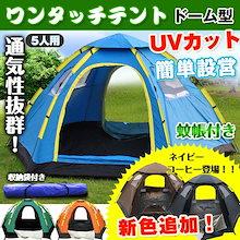 テント キャンプ ドーム 5人用 簡単設営 ワンタッチテント 大型 組み立て 簡単 アウトドア レジャー 天窓 イベント スポーツ 登山 屋外 ad078