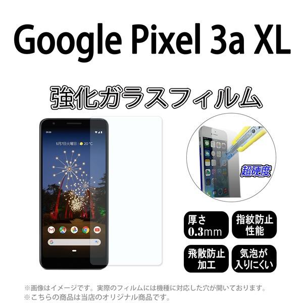 Google Pixel 3a XL 用 強化ガラス 画面保護フィルム [ 硬度9H 3aXL グーグルピクセル シール フィルム ガラス glass GooglePixel3aXL ]
