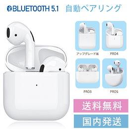 【最も早く出荷される高品質の商品】1-1高品质ワイヤレスイヤホンBluetooth5.0全機種対応 Hi-Fi 高音質/低遅延/安定した接続 自動ペアリング 両耳通話タッ