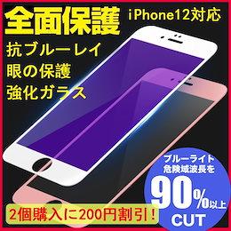 ブルーライト強化ガラス iPhon12 iPhone11 iPhoneXS Max XR iPhone8 iPhone7 iPhone6S Se2 全面保護 ブルーライトカット 硬度9H 角が割れな