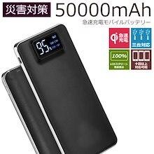 【当日発送】【Qoo10最安值 】激安!高品質50000mAhモバイルバッテリー 三台対応 送料込み