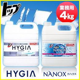 トップ HYGIA ハイジア 業務用4kg☆ NANOX ナノックス 業務用4kg☆抗菌のハイジア・白さのナノックス☆洗剤半分(当社比)すすぎ1回で経済的♪☆